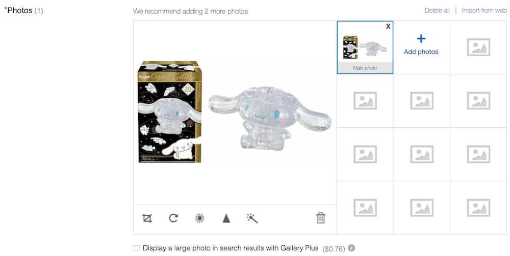 eBay輸出出品方法0015