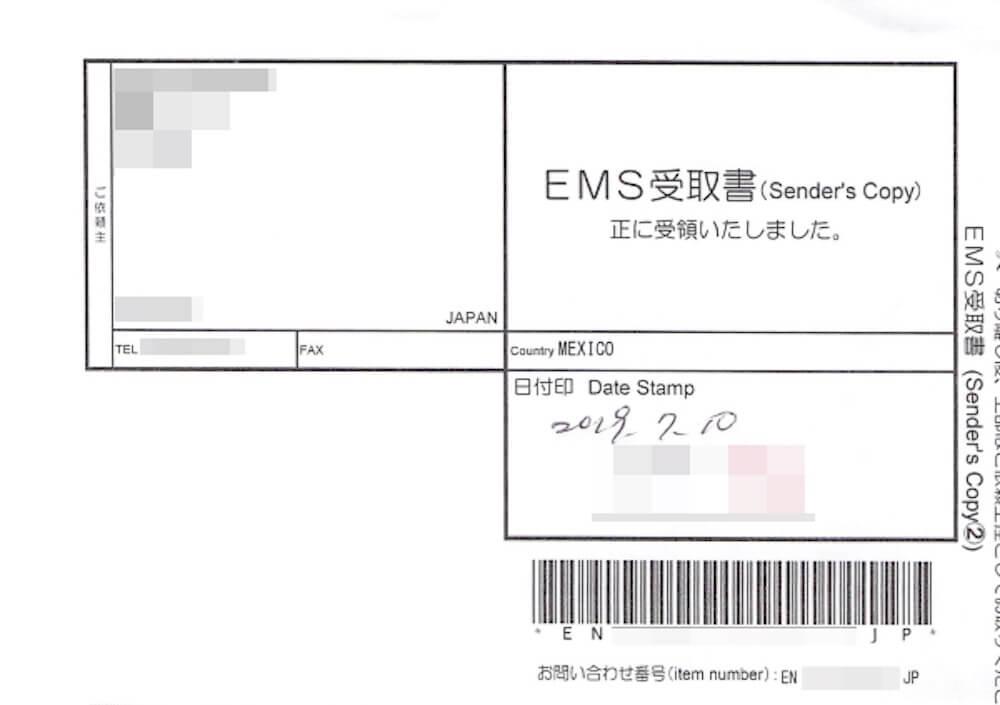 eBayでメキシコへのEMS国際郵便発送004