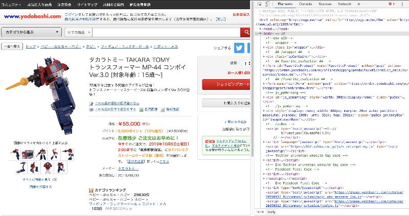 ebay輸出でGoogleスプレッドシートを使った翻訳009
