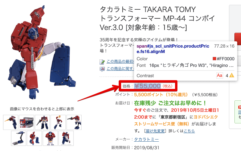 ebay輸出でGoogleスプレッドシートを使った翻訳011