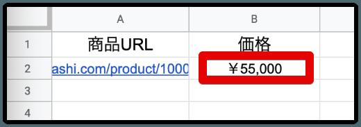 ebay輸出でGoogleスプレッドシートを使った翻訳014