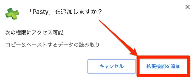Google Chrome Pasty 拡張機能の使い方002