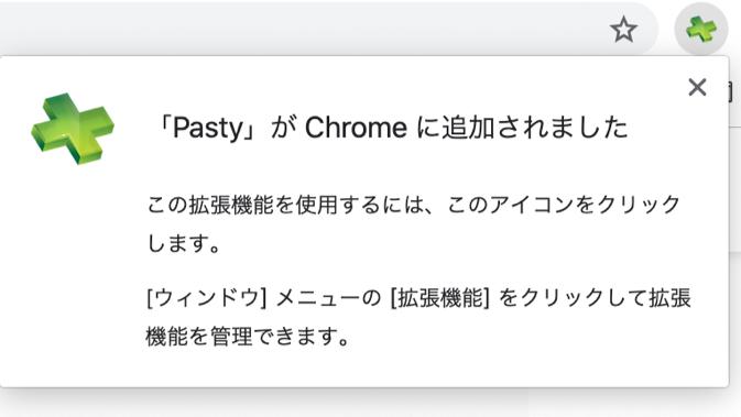 Google Chrome Pasty 拡張機能の使い方003
