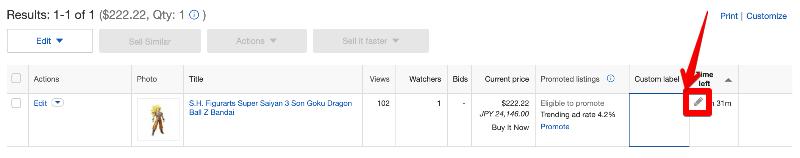 ebay輸出でカスタムラベルに短縮URLを使用する方法007