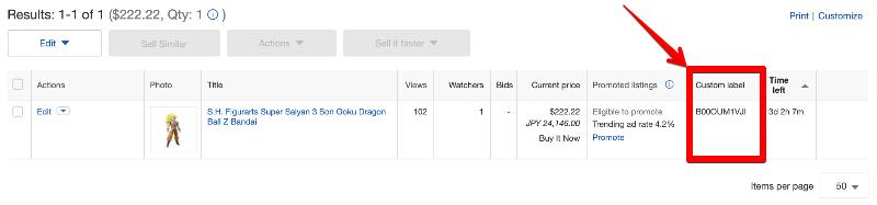 ebay輸出でカスタムラベルに短縮URLを使用する方法009