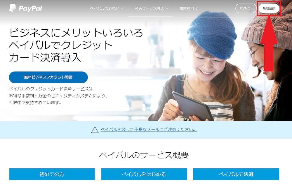 PayPalアカウントの新規登録方法030