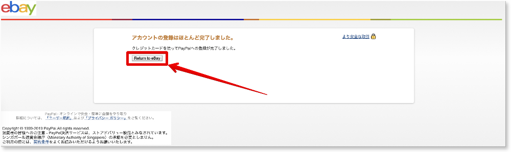 eBayとPayPalアカウントの連携方法【簡単な紐付け方法】004